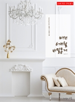도서 이미지 - 미션 6개월 비밀동거