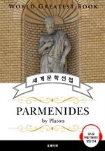도서 이미지 - 파르메니데스(Parmenides, 플라톤 철학) - 고품격 시청각 영문판