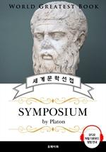 도서 이미지 - 심포지움(Symposium, 플라톤 철학) - 고품격 시청각 영문판