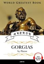 도서 이미지 - 고르기아스(Gorgias, 플라톤 철학) - 고품격 시청각 영문판