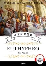 도서 이미지 - 에우튀프로(Euthyphro, 플라톤 철학) - 고품격 시청각 영문판