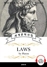 도서 이미지 - 법률(Laws, 플라톤 철학) - 고품격 시청각 영문판
