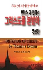 도서 이미지 - 토마스 아 켐피스 그리스도를 본받아 영문판