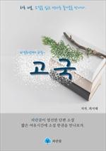 도서 이미지 - 고국 - 하루 10분 소설 시리즈