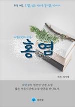 도서 이미지 - 홍염 - 하루 10분 소설 시리즈