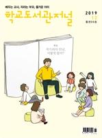 도서 이미지 - 학교도서관저널 2019년 12월호(통권99호)