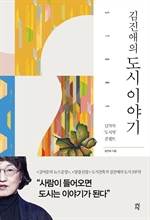 도서 이미지 - 김진애의 도시 이야기