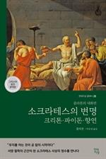도서 이미지 - 소크라테스의 변명·크리톤·파이돈·향연(그리스어 원전 완역본)
