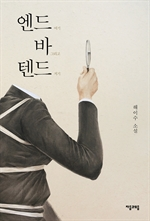 도서 이미지 - 엔드 바 텐드