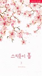 도서 이미지 - [GL] 스치듯이 봄