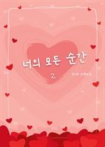 도서 이미지 - [GL] 너의 모든 순간