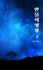 도서 이미지 - [GL] 만물의 영장