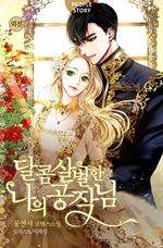 도서 이미지 - 달콤살벌한 나의 공작님