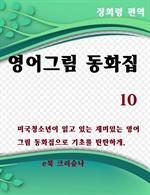 도서 이미지 - 영어그림동화집 10