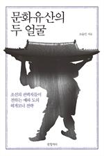 도서 이미지 - 문화유산의 두 얼굴