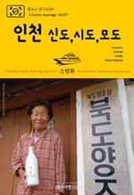 도서 이미지 - 원코스 경기도019 인천 신도, 시도, 모도 대한민국을 여행하는 히치하이커를 위한 안내서