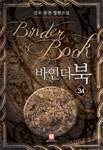 도서 이미지 - 바인더북