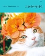 도서 이미지 - 고양이와 할머니
