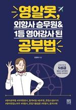 도서 이미지 - 영알못, 외항사 승무원&1등 영어강사 된 공부법