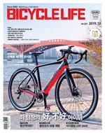 도서 이미지 - 자전거생활 2019년 12월