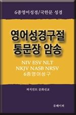 도서 이미지 - 영어성경구절 통문장 암송