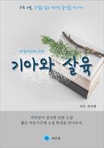 도서 이미지 - 기아와 살육 - 하루 10분 소설 시리즈