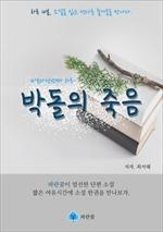 도서 이미지 - 박돌의 죽음 - 하루 10분 소설 시리즈
