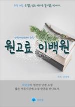 도서 이미지 - 원고료 이백원 - 하루 10분 소설 시리즈