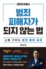 도서 이미지 - 대한민국에서 범죄피해자가 되지 않는 법