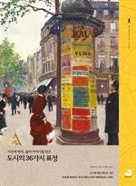 도서 이미지 - 도시의 36가지 표정