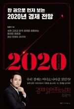 도서 이미지 - 한 권으로 먼저 보는 2020년 경제 전망