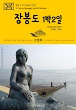 도서 이미지 - 원코스 경기도020 인천 장봉도 1박2일 대한민국을 여행하는 히치하이커를 위한 안내서