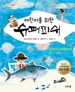 도서 이미지 - 어린이를 위한 슈퍼피쉬