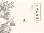 도서 이미지 - 인생의 지도
