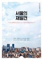 도서 이미지 - 서울의 재발견
