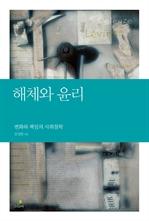 도서 이미지 - 해체와 윤리