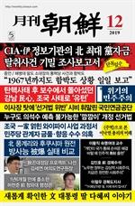 도서 이미지 - 월간조선 2019년 12월호