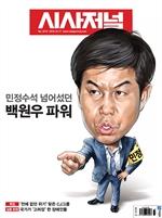 도서 이미지 - 시사저널 2019년 12월호 1573호