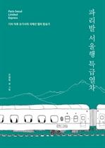 도서 이미지 - 파리발 서울행 특급열차