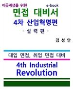도서 이미지 - 이공계생을 위한 면접대비서 4차산업혁명편 실력편 ebook