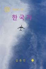 도서 이미지 - 한국가