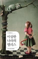 도서 이미지 - 이상한 나라의 앨리스