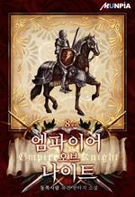도서 이미지 - 엠파이어 오브 나이트(Empire Of Knight)