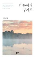 도서 이미지 - 저 은혜의 강가로