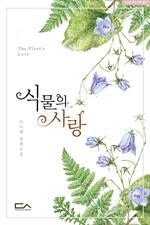 도서 이미지 - 식물의 사랑