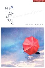 도서 이미지 - 비와 당신