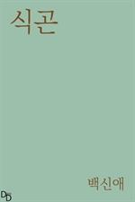 도서 이미지 - 식곤