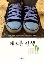 도서 이미지 - 게으른 산책