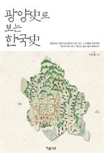 도서 이미지 - 광양사로 보는 한국사