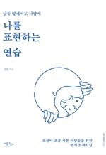 도서 이미지 - 나를 표현하는 연습